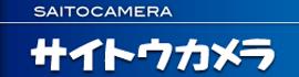 株式会社サイトウカメラ