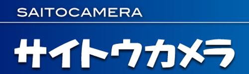 サイトウカメラ 新橋通り本店
